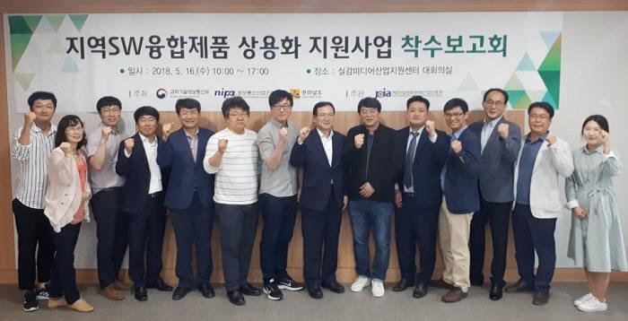 전남정보문화산업진흥원이 16일 개최한 지역SW융합제품 상용화 지원사업 착수 보고회.