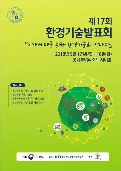 제17회 환경기술발표회 포스터. [자료:환경부]