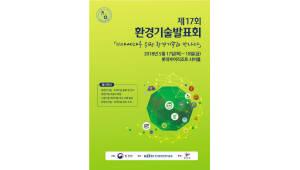 미래 환경기술 공유, 환경산업기술원 제17회 환경기술발표회