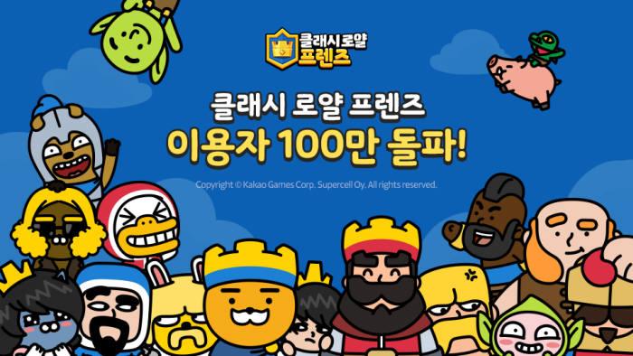 HTML5게임 '클래시로얄프렌즈' 누적 이용자 100만 명 돌파