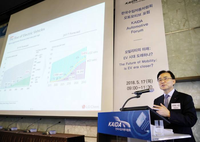김명환 LG화학 사장이 'KAIDA 오토모티브 포럼'에서 '다가오는 EV의 시대'를 주제로 발표를 하고 있다.