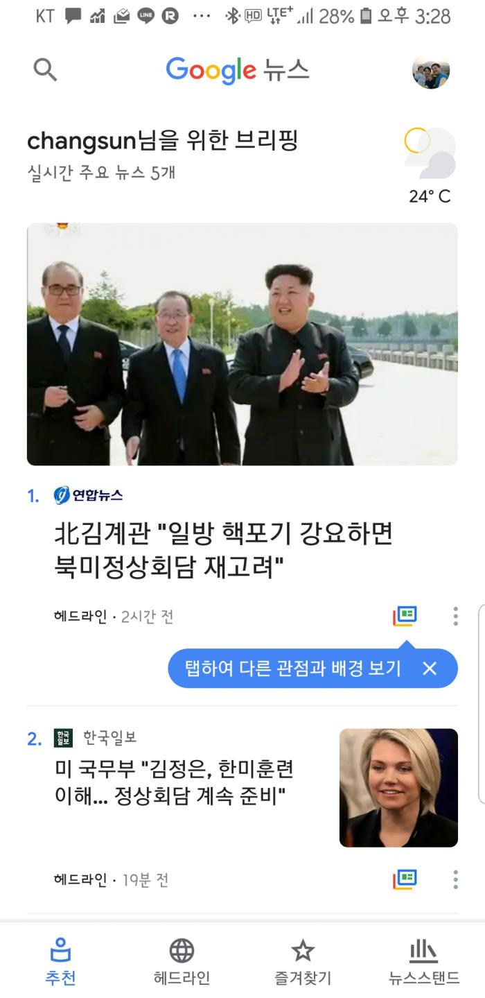 구글뉴스앱 스마트폰 화면 갈무리