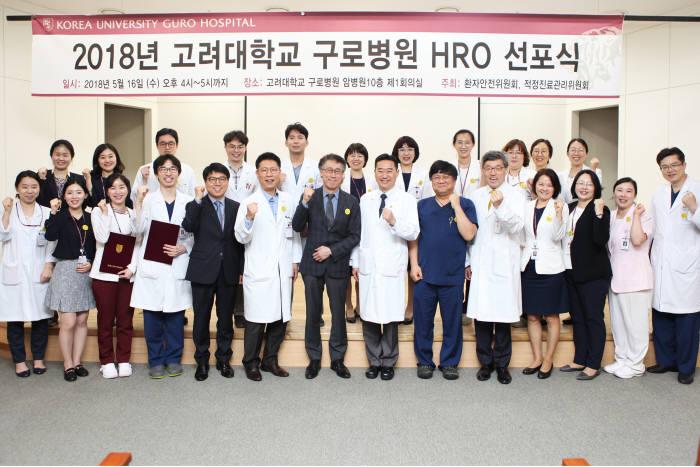 16일 고대 구로병원에서 열린 HRO 선포식에서 병원 관계자가 기념촬영했다.