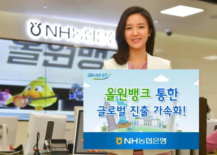 NH농협은행, 올원뱅크 글로벌 사업 확대