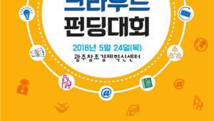 광주창조경제혁신센터, 24일 모의 크라우드 펀딩대회 개최