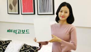KCC, 경량 석고보드 '라이트 윈' 출시
