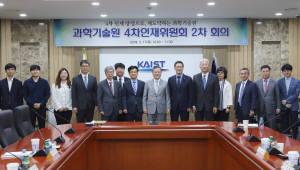 과학기술원 4차인재위원회, 융합형 열린인재 양성방안 논의