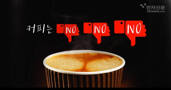 [모션그래픽]커피는 nonoNo!