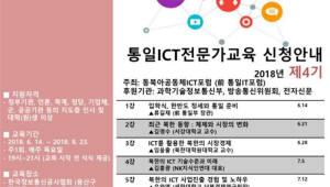 동북아공동체 ICT포럼, 통일 ICT 교육...ICT 통일전문가 양성