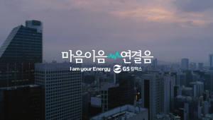 GS칼텍스, 뉴욕 광고페스티벌서 공익부문 '은상'