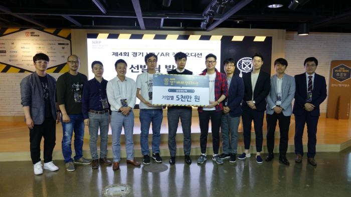 '제4회 경기 VR·AR 창조오디션' 상용화 부문 최종 선발팀들이 기념촬영했다.