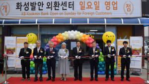 KB국민은행, 화성발안 외환센터 오픈