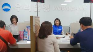 우리은행, 외국인 위한 평택외국인일요송금센터 개점