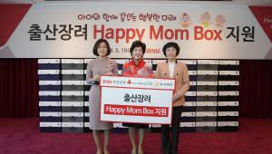 부산은행, 저소득 출산가정 100가구에 '해피맘박스' 전달