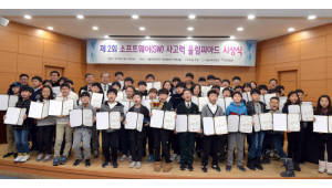 제3회 SW사고력 올림피아드, 역대 최대 인원 등록…24일까지 추가 접수