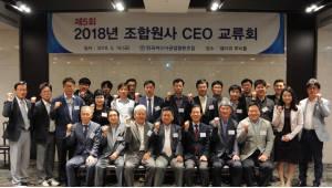 파스너조합, CEO 교류회 개최