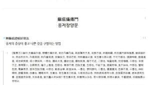 한의학연, 향약집성방 85권 우리말로 온라인 공개
