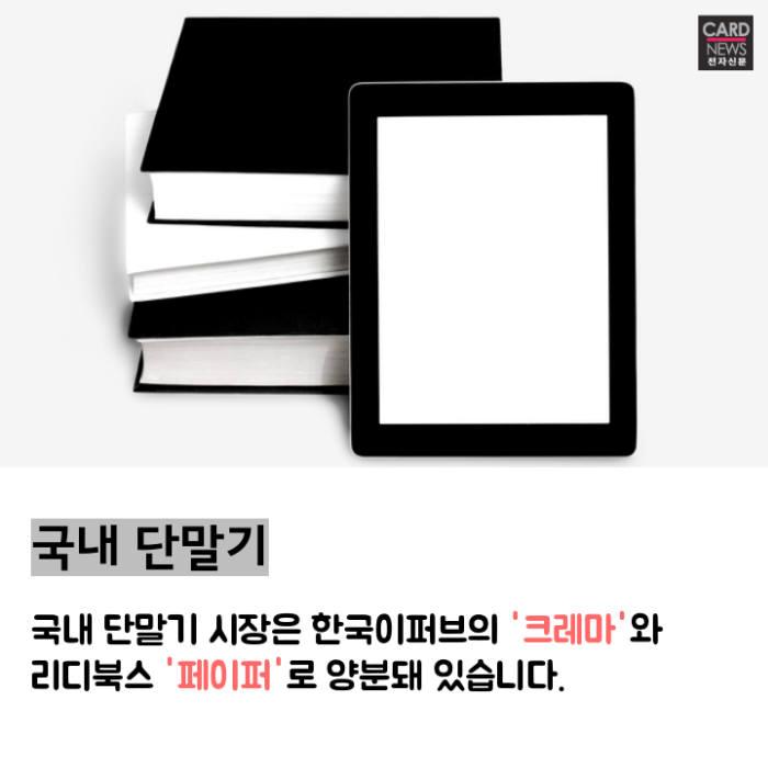 [카드뉴스]전자책 단말기 뭐가 좋을까?