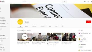 카카오, 페이스북·유튜브 이용해 브랜드 홍보 강화... 미디어전략파트 신설