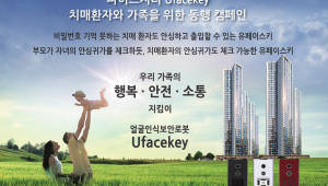 {htmlspecialchars(파이브지티, 치매노인 집안 출입 돕는 '유페이스키' 캠페인)}