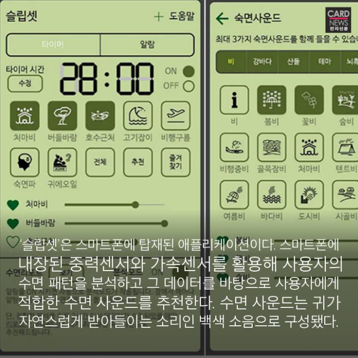 [카드뉴스]숙면에도 '기술'이 필요하다