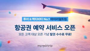 마이리얼트립, 세계 항공권 예약 서비스