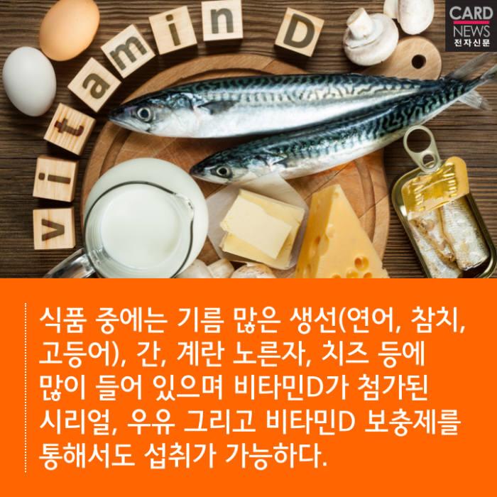 [카드뉴스]비타민D가 모자라면 복부 비만?