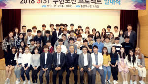 {htmlspecialchars(GIST 대학, 무한도전 프로젝트 발대식 개최…14개팀 69명 참여)}