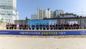 서울대치과병원, 융복합치의료동 증축공사 기공식 개최