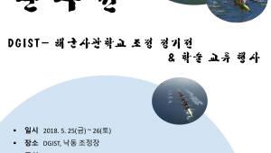{htmlspecialchars(DGIST-해군사관학교, 제1회 문무전 25일 개최)}