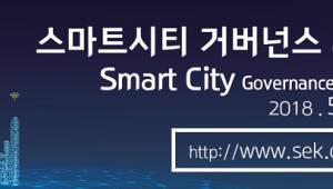 '스마트시티' 바람직한 추진 방향은…건설·ICT업계 토론회