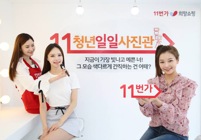11번가, 청년응원 캠페인 '청년일일사진관' 실시