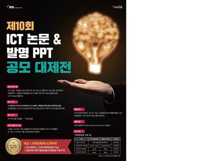 [알림]제10회 대학(원)생 ICT논문&발명PPT 공모전