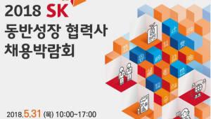 {htmlspecialchars(IBK기업銀-SK그룹, '동반성장 협력사 채용박람회' 개최)}