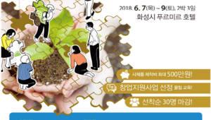 {htmlspecialchars(경기도·성균관대 '1차 청년창업드림캠프' 내달 7일 개최)}