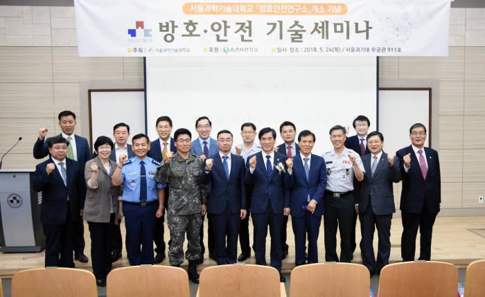 서울과기대는 방호안전연구소를 개설하고 방호안전기술세미나를 개최했다. 세미나 참석자들이 기념 촬영하고 있다.