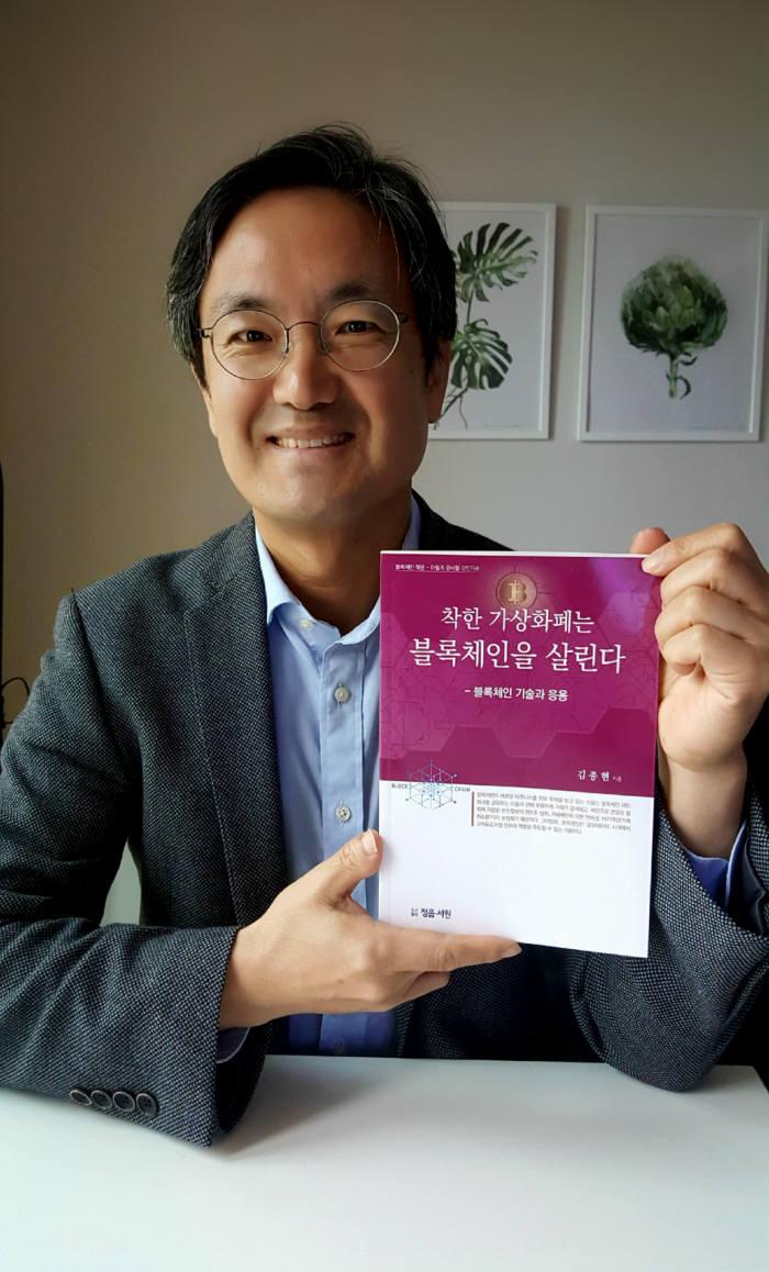 """[인사이트]김종현 아주대 교수 """"블록체인은 혈관, 암호화폐는 혈액"""""""