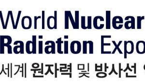 [알림]'세계 원자력&방사선 엑스포' 다음 달 27일 코엑스 개최