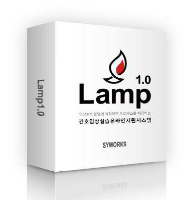 체계적인 간호임상실습지원시스템 '램프1.0' 출시