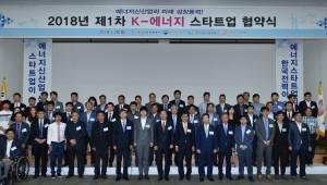 한국전력, 에너지스타트업 업무협약