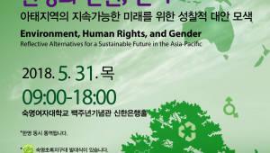 숙명여대 아시아여성연구원, 아태지역 미래 성찰 모색 `국제학술대회' 31일 개최