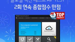 안랩 V3, 글로벌 백신 테스트 'AV-TEST' PC 부문...2회 연속 만점 기록