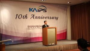 한국지식재산서비스협회, '창립 10주년' 기념식 열어