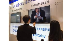 비즈플레이, '클라우드 프론티어 2018' 참가