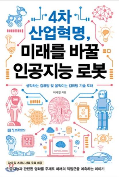 [대한민국 희망 프로젝트]<571>AI 쇼핑가이드 관련도서