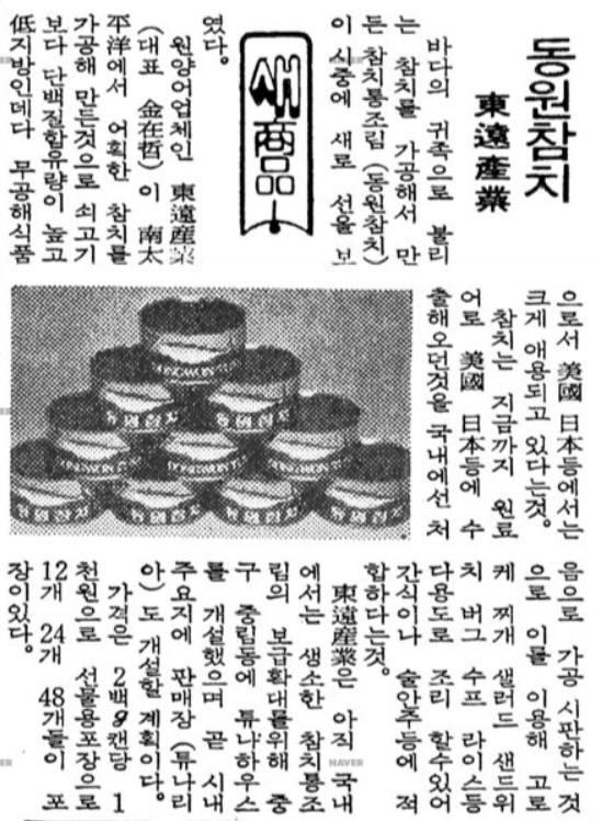 동원참치 출시 기사. 1982년 12월 27일자 매일경제. 사진=네이버 뉴스라이브러리 캡처