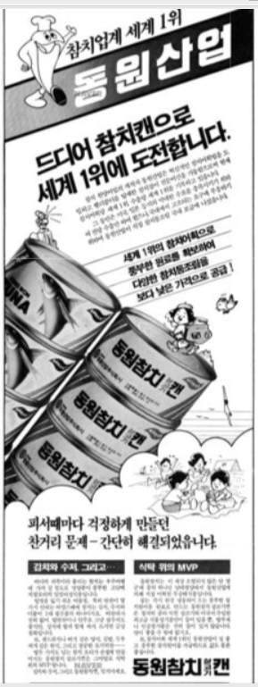 동원참치 최초 신문광고. 1983년 7월 27일자 경향신문. 사진=네이버 뉴스라이브러리 캡처