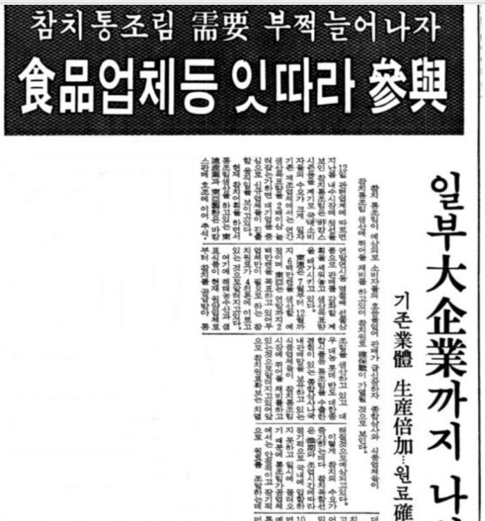 참치통조림 수요가 증가하면서 식품업체들이 잇따라 참여하고 있다는 1983년 8월 12일자 매일경제신문. 사진=네이버 뉴스라리브러리 캡처