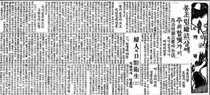 동조림 살 때 주의할 점을 알린 1928년 5월 23일자 동아일보 기사. 사진=네이버 뉴스라이브러리 캡처
