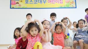 포스코대우, 어린이집 늘려 보육수요 100% 지원